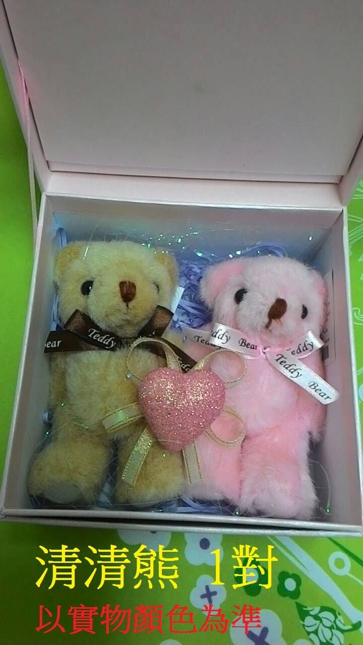清清熊 1對2隻
