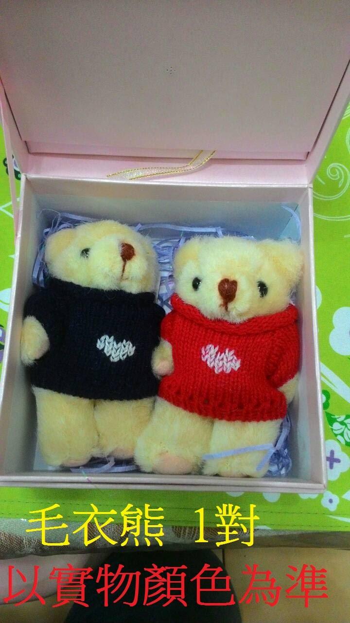 毛衣熊 1對2隻